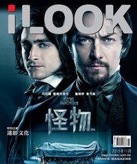 iLOOK 電影雜誌 [2015年11月]:怪物