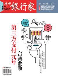 台灣銀行家 [第71期]:第三方支付元年 台灣啟動