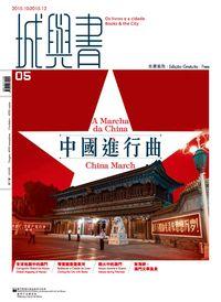 城與書 [第5期]:中國進行曲