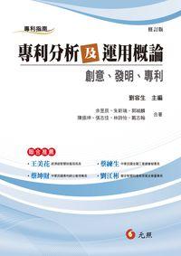專利分析及運用概論:創意、發明、專利