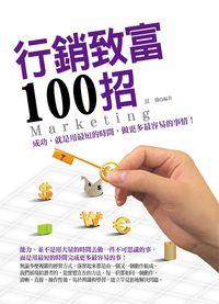 行銷致富100招:成功,就是用最短的時間,做更多最容易的事情!
