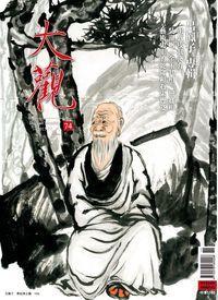 大觀月刊 [第74期]:呂鳳子專輯