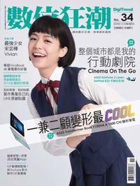 DigiTrend數位狂潮電腦雜誌 [第34期]:一兼二顧變型最COOL