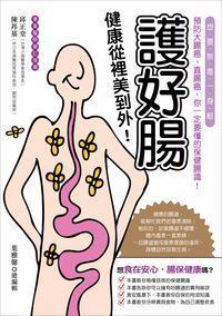 護好腸,健康從裡美到外!:想要無毒一身輕,預防大腸癌、直腸癌,你一定要懂的保健腸識!