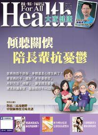 大家健康雜誌 [第343期]:傾聽關懷 陪長輩抗憂鬱