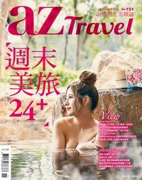 AZ旅遊生活 [第151期]:週末美旅24+