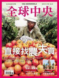 全球中央 [第83期]:直接找農夫買