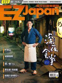 EZ Japan流行日語會話誌 [NO.177] [有聲書]:深夜食堂