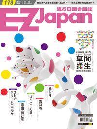 EZ Japan流行日語會話誌 [NO.178] [有聲書]:夢我所夢草間彌生亞洲巡迴展臺灣站