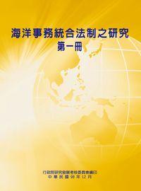 海洋事務統合法制之研究. 第一冊、第二冊
