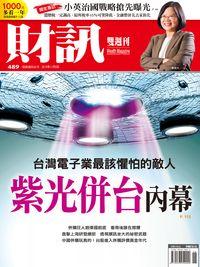 財訊雙週刊 [第489期]:紫光併台內幕