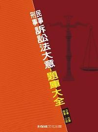 民事訴訟法與刑事訴訟法大意:題庫大全