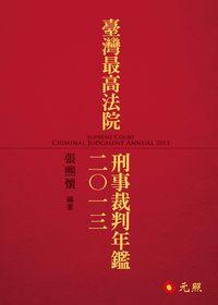 臺灣最高法院刑事裁判年鑑. 2013
