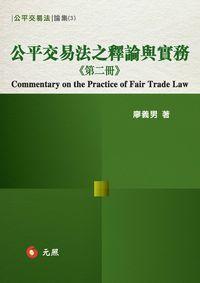 公平交易法之釋論與實務. 第二冊
