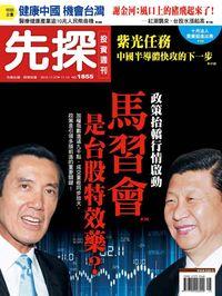 先探投資週刊 2015/11/07 [第1855期]:馬習會是台股特效藥?