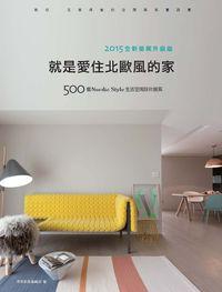 就是愛住北歐風的家:500個Nordic Style生活空間設計提案
