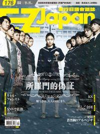EZ Japan流行日語會話誌 [NO.176] [有聲書]:所羅門的偽證