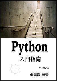Python 入門指南:V2.00H