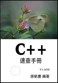 C++ 速查手冊:V1.00H