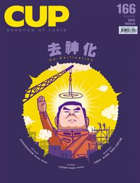 Cup [第166期]:essence of taste:去神化