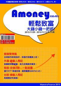Amoney財經e周刊 2015/11/09 [第155期]:輕鬆致富 大錢小錢一把抓
