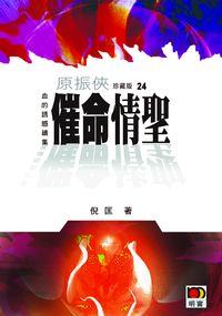 催命情聖:血的誘惑續集
