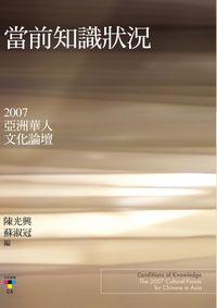 當前知識狀況. 2007:亞洲華人文化論壇