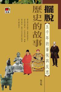 擺脫歷史的故事:五千年的審視與反思