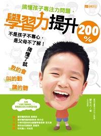 搞懂孩子專注力問題,學習力提升200%:不是孩子不專心,是父母不了解!搞懂了就教的會、叫的動、講的聽!