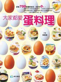 大家都愛蛋料理