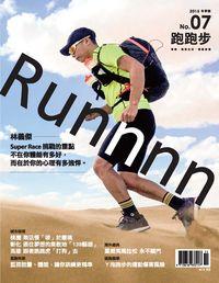 跑跑步Runnnn [第7期]:林義傑