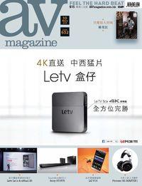 AV Magazine 2015/11/10 [issue 632]:4K直送 中西猛片 Letv盒仔