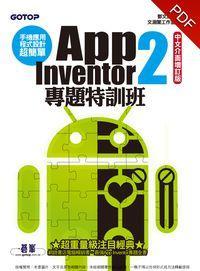 手機應用程式設計超簡單:App Inventor 2專題特訓班
