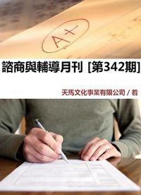 諮商與輔導月刊 [第342期]