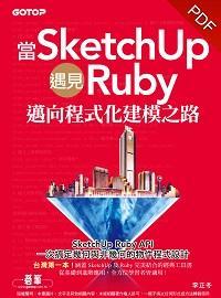 當SketchUp遇見Ruby:邁向參數化建模之路