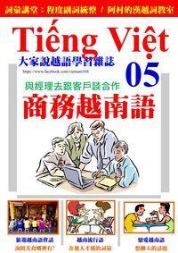 Tiếng Việt 大家說越語 [第5期] [有聲書]:商務越南語