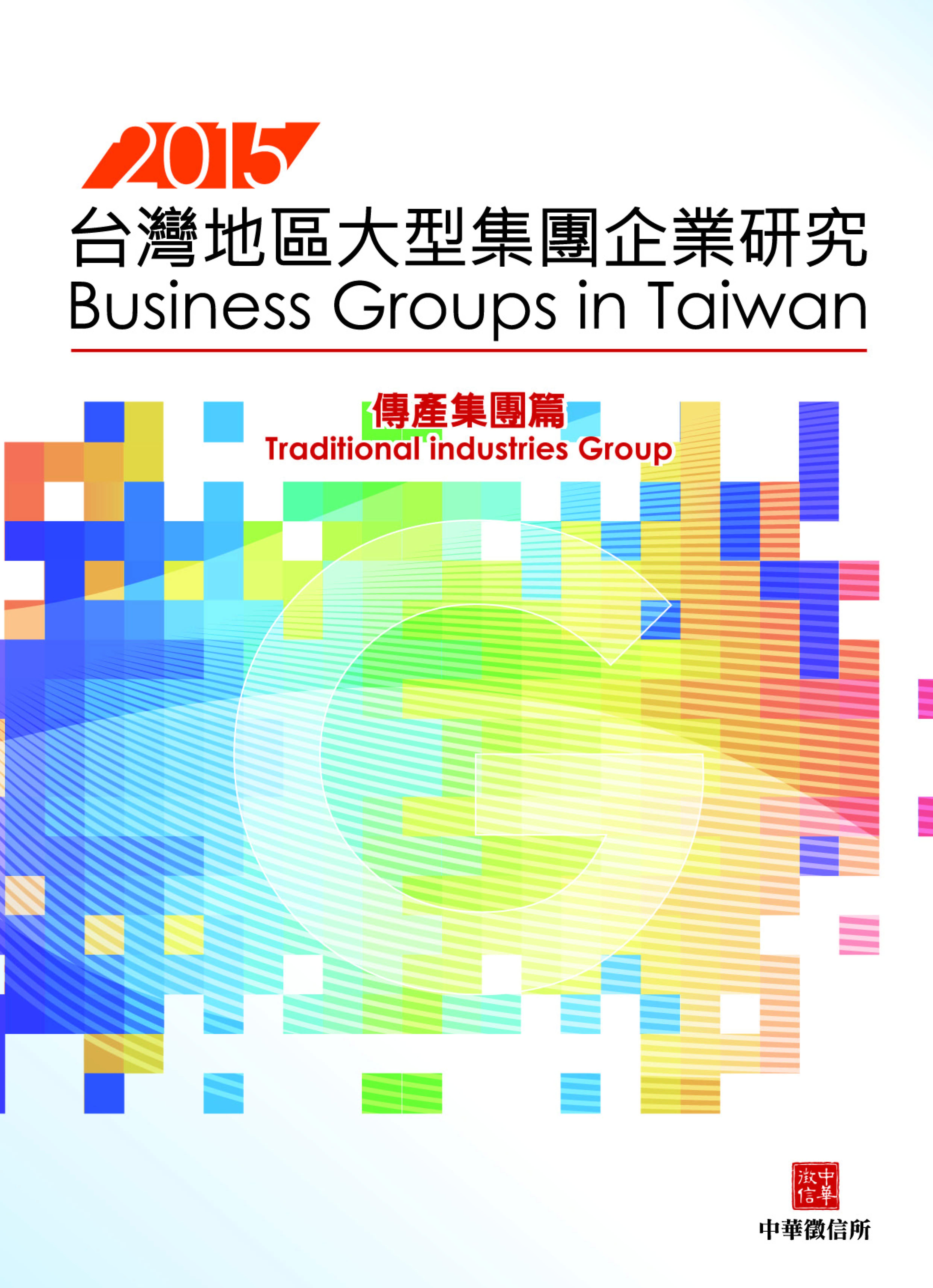 2015年版台灣地區大型集團企業研究, 傳產集團篇