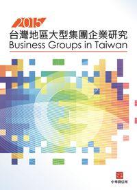 2015年版台灣地區大型集團企業研究