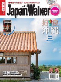 Japan Walker [第1期]:好食沖繩