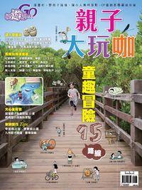 好遊趣 [第44期]:親子大玩咖 童趣冒險15路線