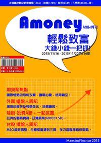 Amoney財經e周刊 2015/11/16 [第156期]:輕鬆致富 大錢小錢一把抓