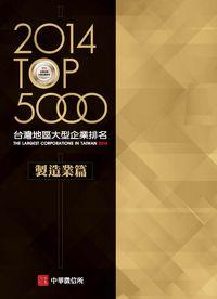 臺灣地區大型企業排名TOP5000. 2014, 製造業篇