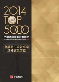 臺灣地區大型企業排名TOP5000. 2014, 金融業、公營事業及外資企業篇
