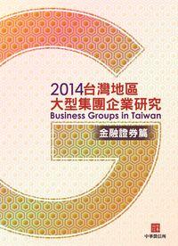2014年版台灣地區大型集團企業研究, 金融證券篇