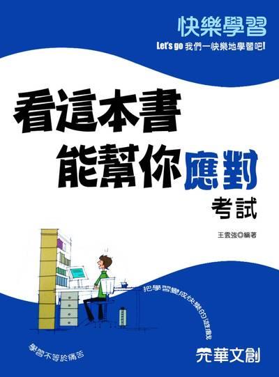 看這本書, 能教你應對考試