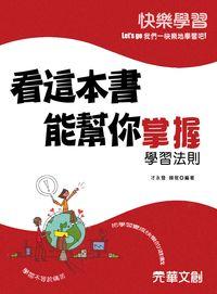 看這本書,能幫你掌握學習法則