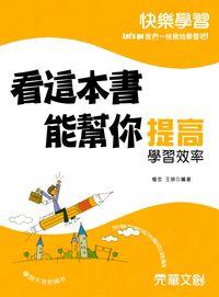 看這本書,能幫你提高學習效率