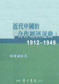 近代中國的合作經濟運動. 1912-1949