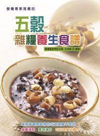 五穀雜糧養生食譜
