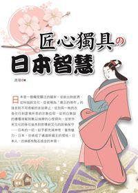 匠心獨具の日本智慧